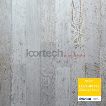 Tarkett LAMIN'ART 832 Крашеный белый